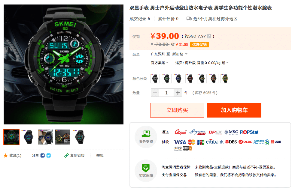 taobao vs aliexpress
