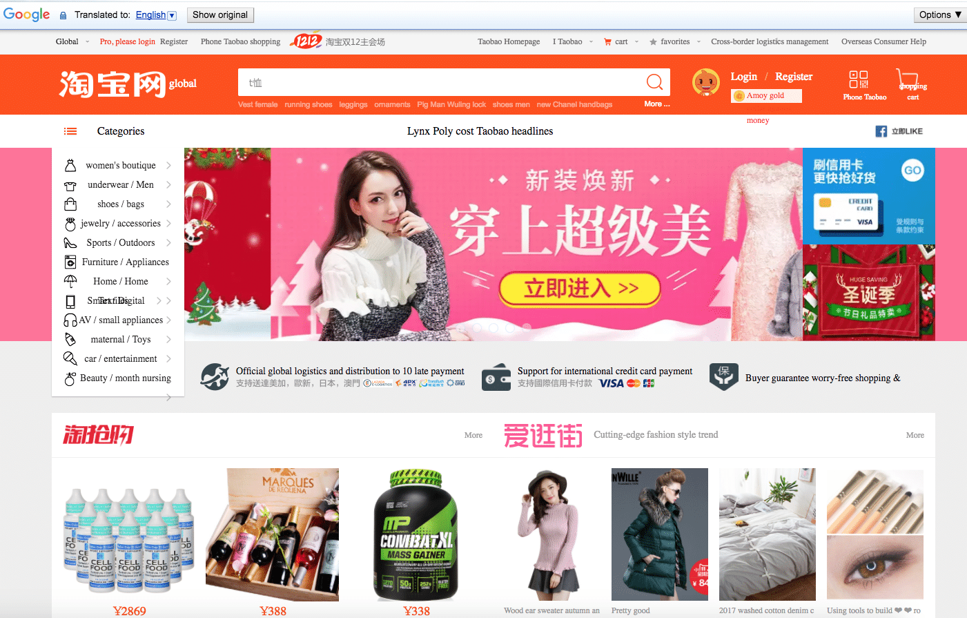 taobao english translation