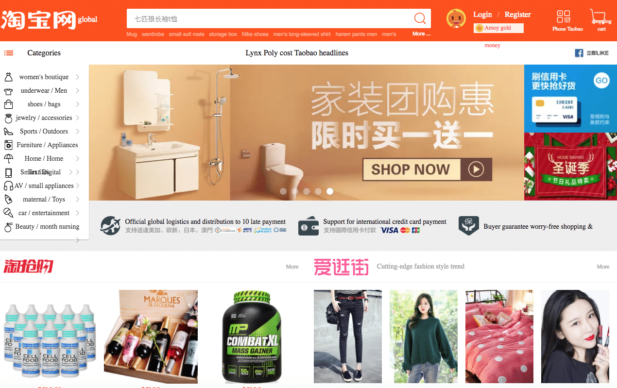 taobao shopping guide